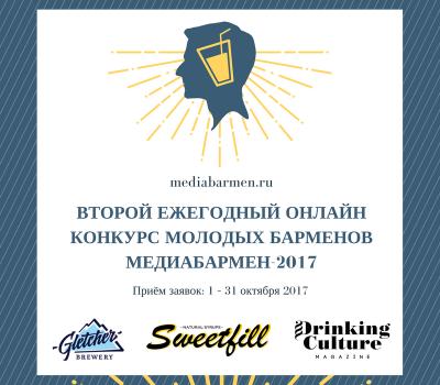 МедиаБармен-2017. Sweetfill в числе генеральных партнёров второго ежегодного конкурса молодых барменов